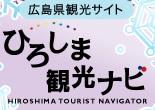http://www.kankou.pref.hiroshima.jp/