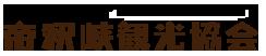 帝釈峡観光協会